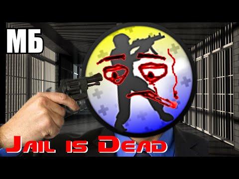 Jail is Dead | Документальный фильм