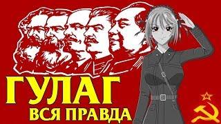 ГУЛАГ 18+ : пытки, изнасилования, эксперименты.ВСЯ ПРАВДА. НКВД.