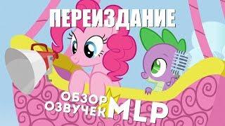 обновлённый обзор русских озвучек MLP
