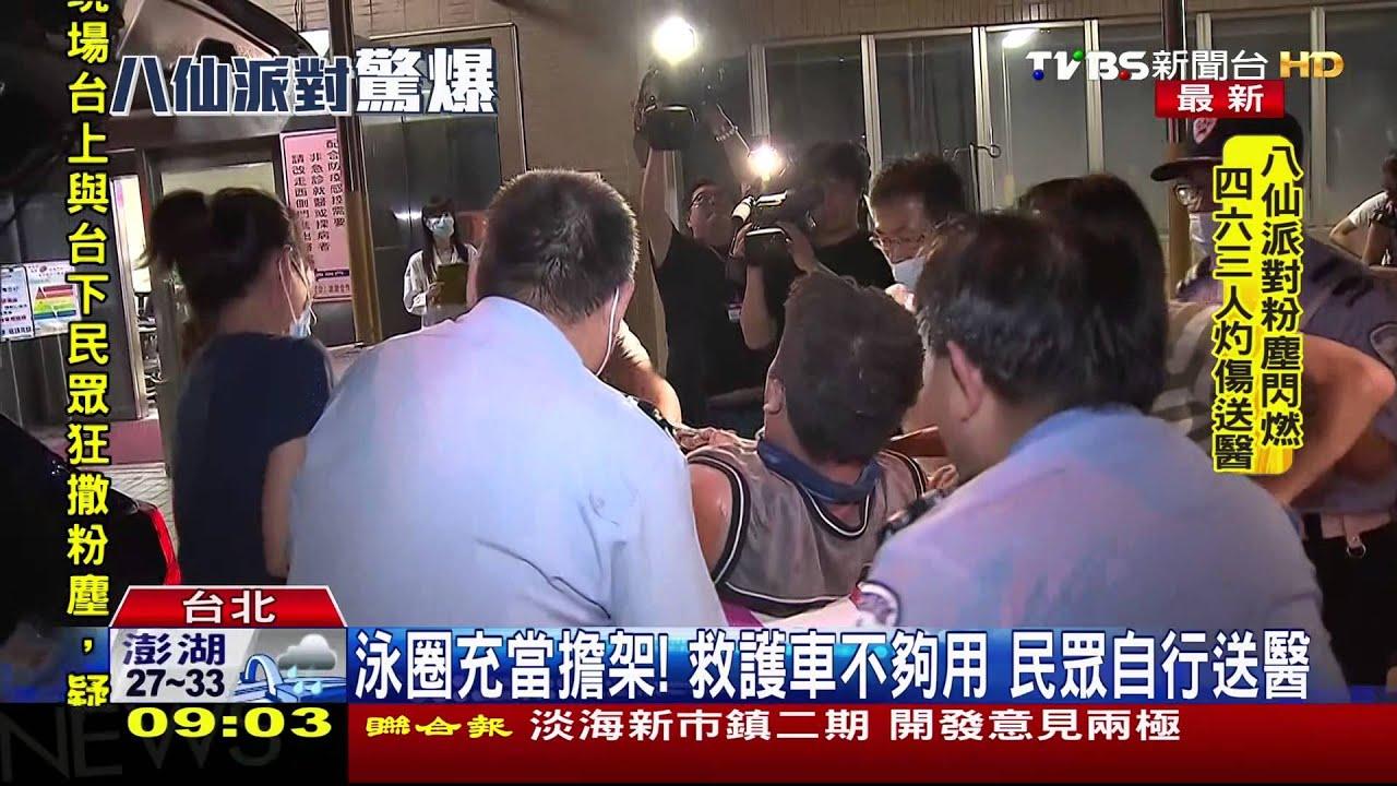 急診室擠爆!八仙「粉塵爆炸」 463人燒燙傷 - YouTube