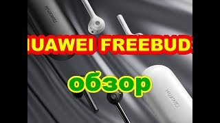 Смотреть видео Huawei Freebuds 2 Купить В Москве онлайн