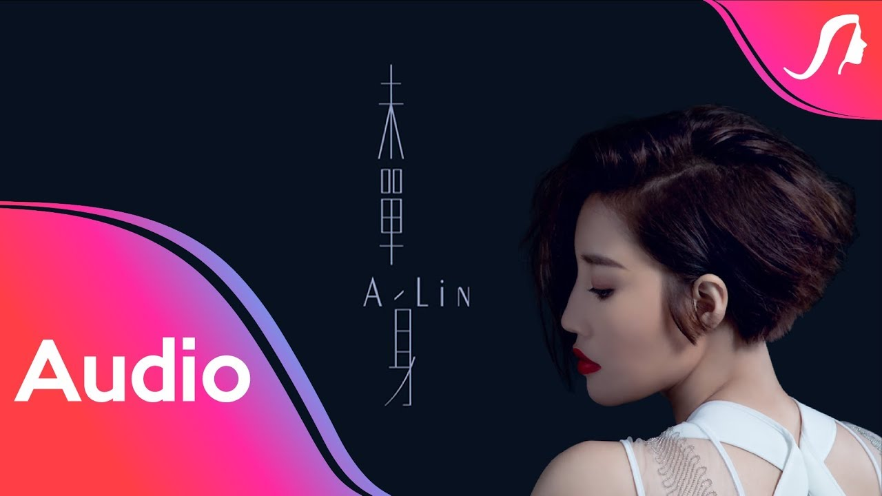 A-Lin《未單身 Pseudo-Single, Yet Single》歌詞版 Lyric Video (Unofficial)