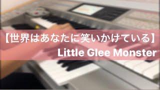 この曲はコカ・コーラのイメージソングです。 チャンネル登録よろしくお願いします(^^) ...