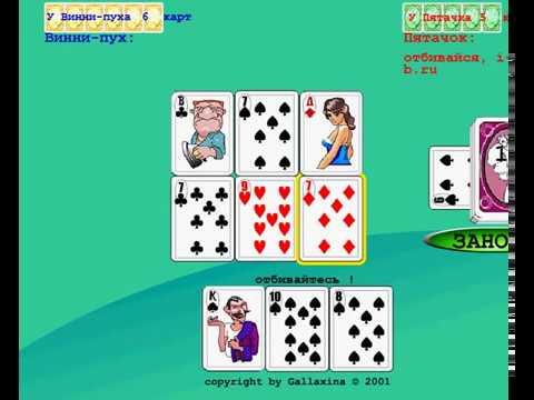 Скачать игру карты дурак переводной на компьютер бесплатно