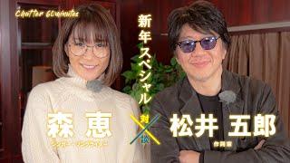 【対談】松井五郎 × 森恵 / 60分フリートーク