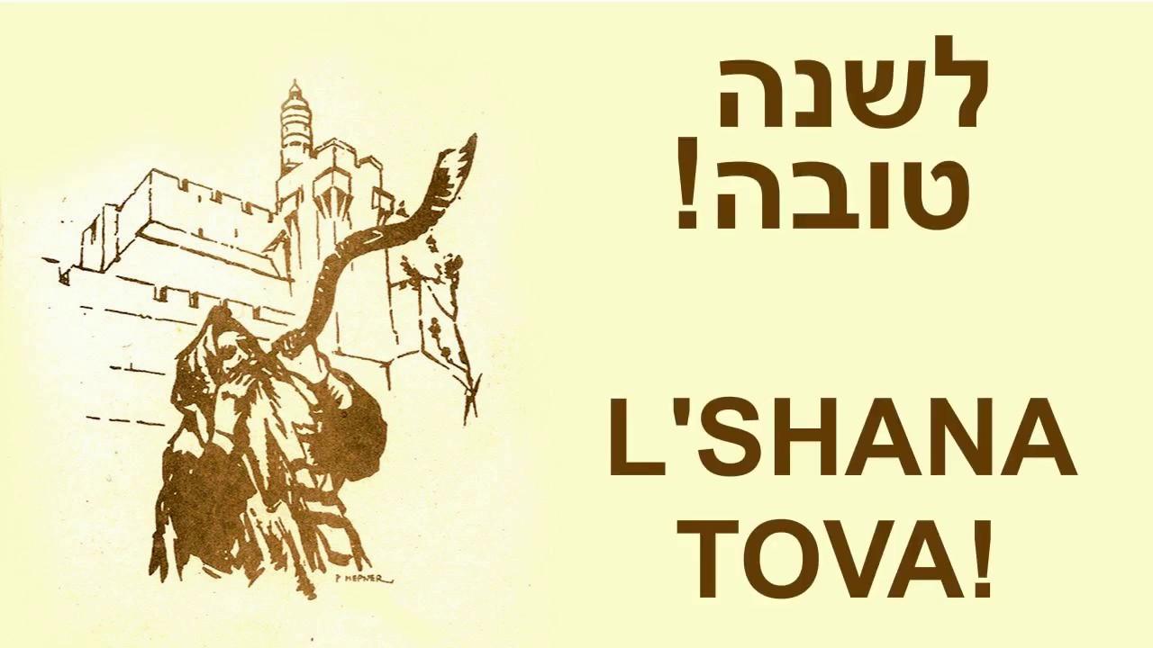 Shana tova 2012 rosh hashana greeting card shana tova 2012 rosh hashana greeting card kristyandbryce Images