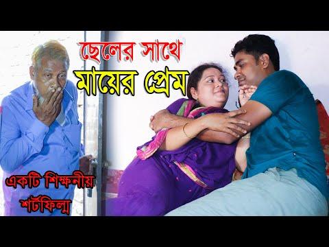 ছেলের সাথে মায়ের প্রেম । জীবনমুখী নাটক । অনুধাবন । Onudhabon । Bangla Short Film 2019। SohelBangla