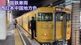 旧国鉄115系-1000番台発車 JR西日本中国地方色 引退近いためアーカイブ撮影
