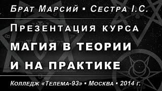 Презентация курса 'Магия в теории и на практике' (2014)