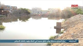 مياه المجاري بمنطقة روكب تغلق مسجدا في المكلا وتهدد بانتشار الأمراض