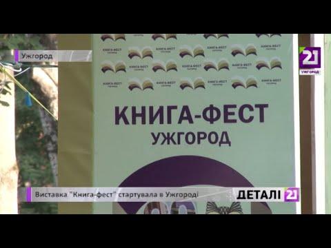 21 channel: Виставка «Книга-фест» стартувала в Ужгороді