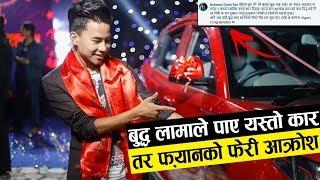 बुद्ध लामाले पाए यस्तो कार-फेरी किन आयो फ्यानको आक्रोश? Nepal Idol Buddha Lama