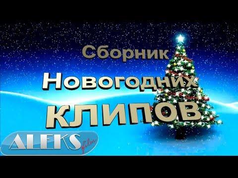 ☀Сборник Новогодних клипов☀С Новым Годом☀4K видео