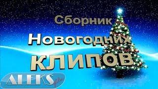 Сборник Новогодних клиповС Новым Годом4K видео