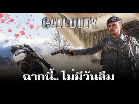 ภารกิจประทับใจในเกมชุด Call of Duty
