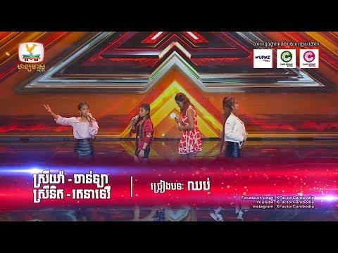 ធ្វើស៊ីផ្លូវអារម្មណ៍គេណាស់គណៈកម្មការ! - X Factor Cambodia - BootCamp