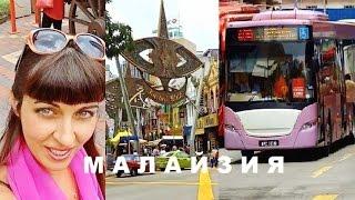 Малайзия Куала - Лумпур. Бесплатные Автобусы. Базары(Малайзия. В Куала - Лумпур, во время моей поездки ходили бесплатные автобусы (2014г), на которых можно было..., 2015-02-17T08:30:01.000Z)