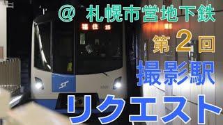 【受付中!/ 札幌市営地下鉄】 撮影駅リクエスト! あなたの好きな駅で撮影します!