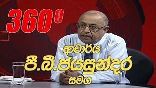 360 | with Dr.P.B Jayasundara ( 24 - 08 - 2020 ) Thumbnail