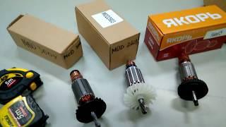 Видео обзор как выбрать якорь  для электроинструмента