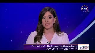 الأخبار - جنايات القاهرة تقضي بالمؤبد على 43 متهماً في أحداث مسجد الفتح وبراءة 52 والسجن لآخرين