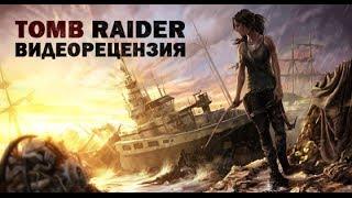 Tomb Raider 2013 обзор игры от Zobra.ru