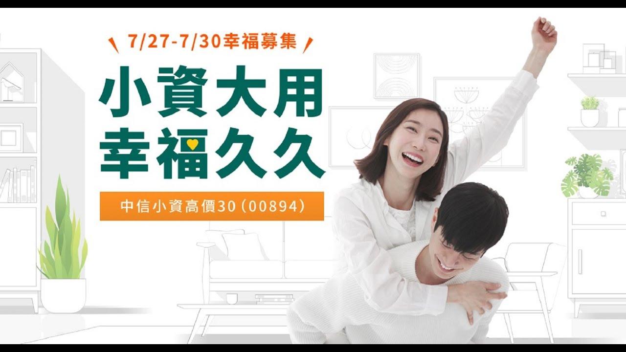 15元坐擁千金 中信小資高價30 (00894) 7/27~7/30幸福募集