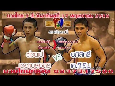 ทัศนะวิจารณ์ศึกมวยไทย 7 สีวันอาทิตย์ที่ 17 พฤษภาคม 2558 จากเวทีมวยช่อง 7 สี เวลา 12.45 น.