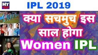 IPL 2019 Is Really Women IPL Is Going To Be Held During This Season | MY cricket production