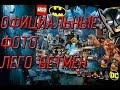 ОФИЦИАЛЬНЫЕ ФОТО НАБОРОВ ЛЕГО БЭТМЕН! 6 новых DC наборов lego (lego News-47)