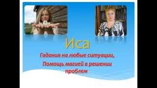 Иса Ивановна - ПОМОЩЬ МАГИЕЙ, ГАДАНИЯ