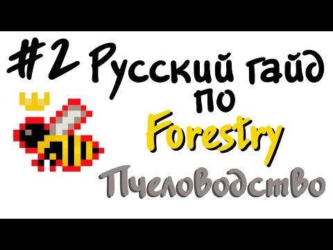 Русский гайд по Forestry #2 - Пчеловодство #1