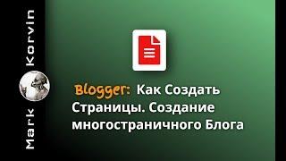 Как создать многостраничный блог на Blogger 2019