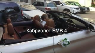 Кабриолет на свадьбу в Нижнем Новгороде. Прокат авто