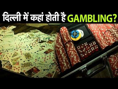 DELHI में कहां होती है GAMBLING औऱ कौनसे CASINO में?| Dilli Tak