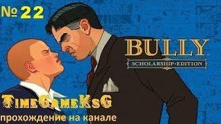 Bully: Scholarship | Серия № 22 | Стеклянный Дом,Крысы В Библиотеке,Ну и Психушка