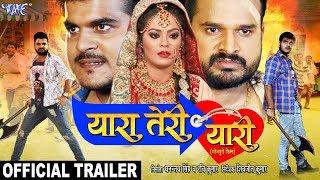 यारा तेरी यारी (Trailer) - Arvind Akela Kallu, Ritesh Pandey , Nidhi Jha - Bhojpuri Movie 2020