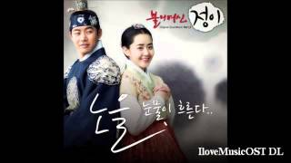 Video [MP3/DL] Noel (노을) - 눈물이 흐른다 (Tears Flow) Jung Yi, The Goddess of Fire OST Part.2 download MP3, 3GP, MP4, WEBM, AVI, FLV Agustus 2018