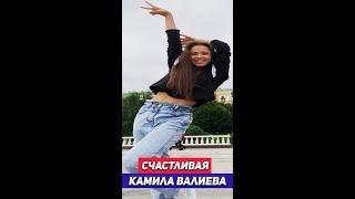Счастливая Камила Валиева