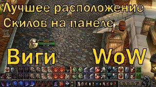 WoW / Лучшее расположение Скилов на панеле от Виги