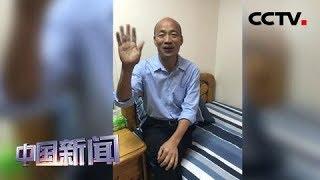 [中国新闻] 网络直播成台湾政治人物必修课 | CCTV中文国际