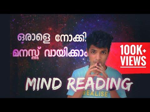 *മനസ്സ് വായിക്കാം* How to read mind in Malayalam |Malayalis tube