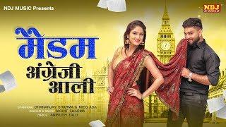 Madam Angreji Aali   Mohit Sharma   Miss Ada   Dhananjay Sharma   New Haryanvi Song 2019 #NDJ Music