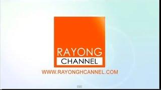Rayong Channel | รายการ เล่าเรื่องเมืองระยอง 22/07/57