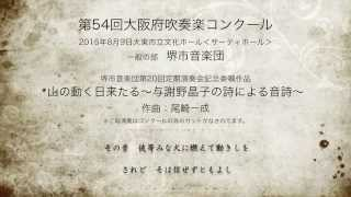 尾崎一成 作曲 「山の動く日来たる〜与謝野晶子の詩による音詩〜」 (堺...