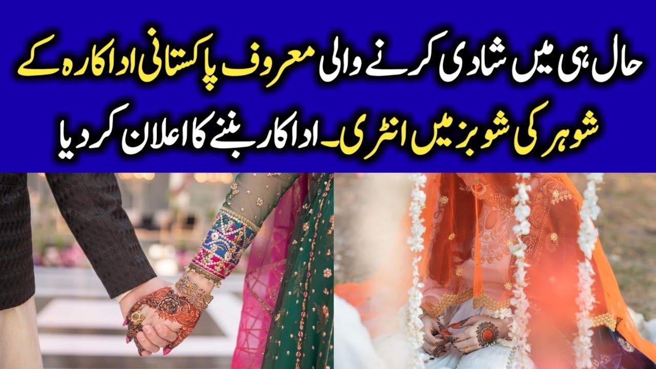 Famous Pakistani Actress's Husband Join Showbiz As Actor | CT