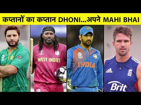 All Time Men's T20 World Cup XI को Lead करेंगे MS DHONI