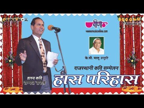 Haas Parihaas - Rajasthani Hasya (Comedy) Kavi Sammelan with Hasya Kavi Sampta Saral