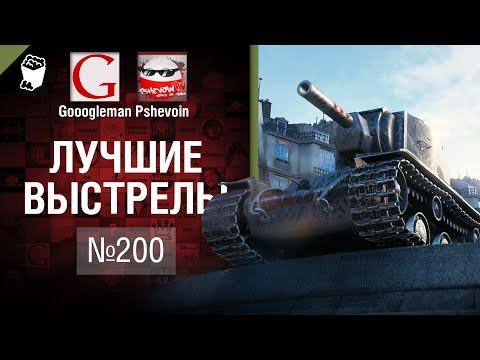 Лучшие выстрелы №200 - от Gooogleman и Pshevoin [World Of Tanks]