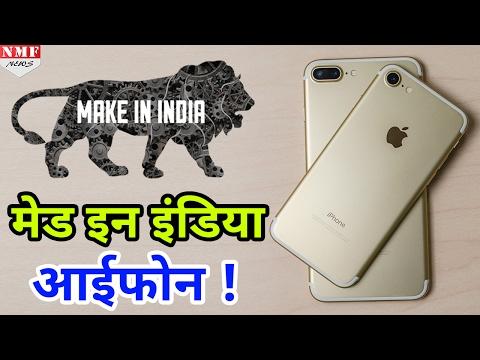 Apple को मिलेगा 'Made In India' का Tag, आम लोगों की पहुंच में होगा iPhone